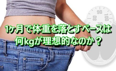 1ヶ月で体重を落とすペースは 何kgが理想的なのか?