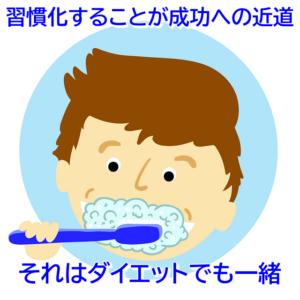 習慣化 歯磨き