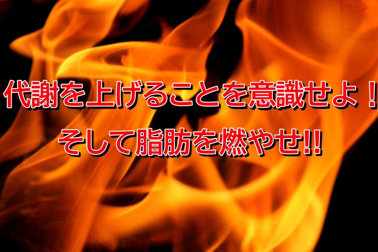 燃えている