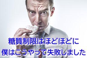 糖質制限で飢えている人