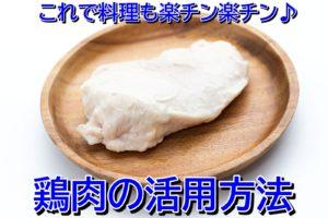 鶏肉の活用術