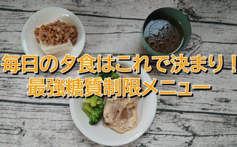 夕食メニュー紹介