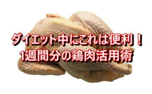 1週間分の鶏肉活用術