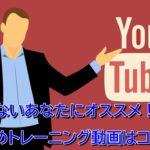 おすすめ筋トレ動画紹介
