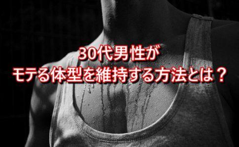 30代男性がモテる体型を維持する方法とは?
