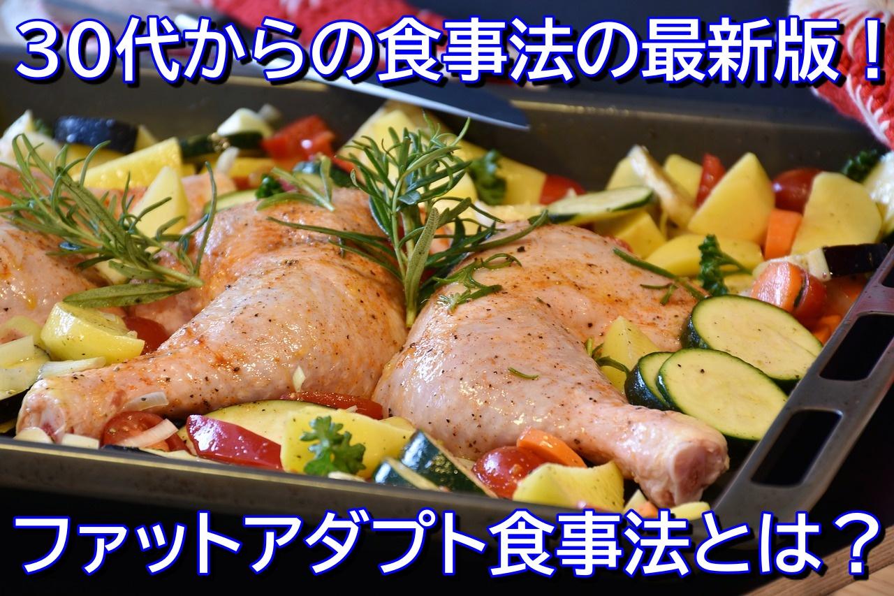 ファットアダプト食事法