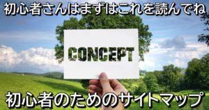 サイトマップ(初心者用)