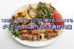 おすすめダイエット食材