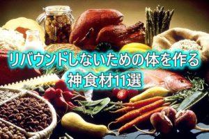 リバウンドしないための体を作る神食材11選