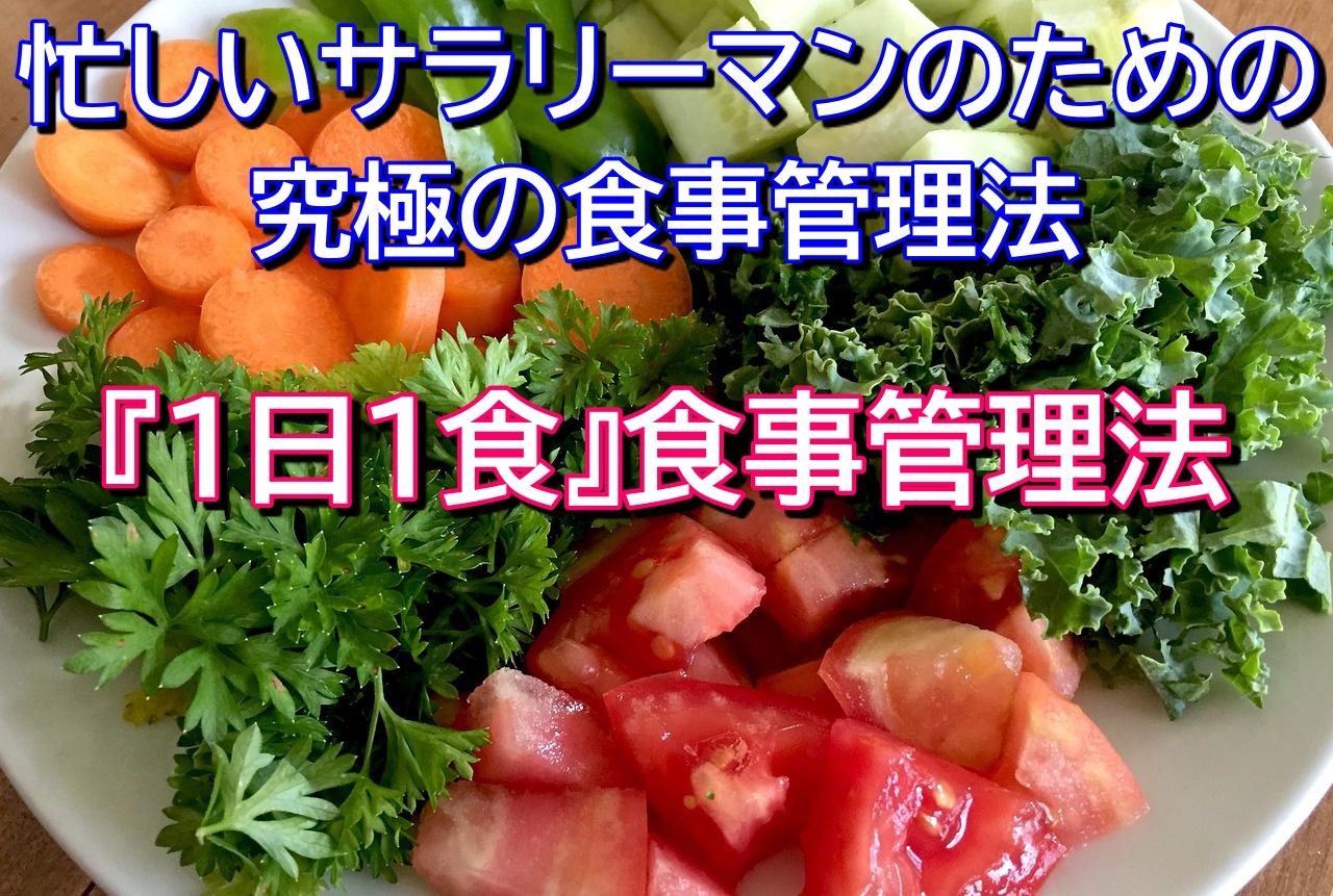 1日1食食事管理法