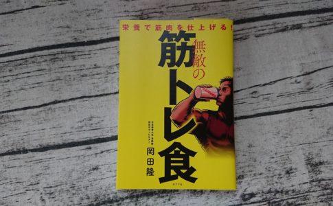 おすすめダイエットの本