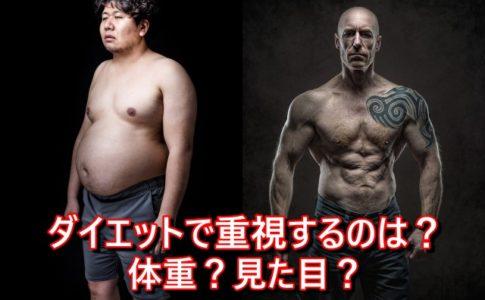 ダイエットで重視するのは体重か見た目か?