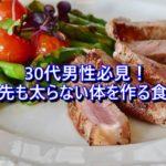 10年先も太らない体を作る食事法