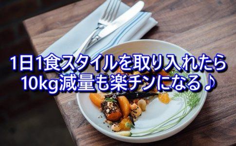 1日1食スタイル