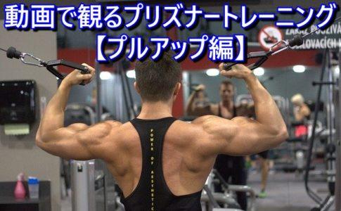 プリズナートレーニング【プルアップ編】