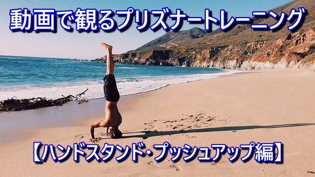 プリズナートレーニング【ハンドスタンド・プッシュアップ編】