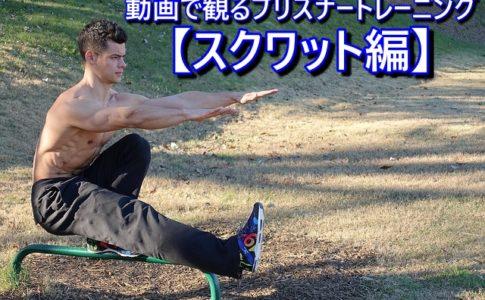 プリズナートレーニング【スクワット編】