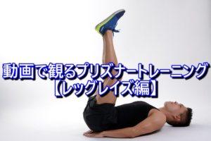 プリズナートレーニング【レッグレイズ編】
