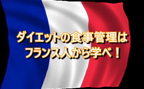 ダイエットの食事管理はフランス人から学べ!