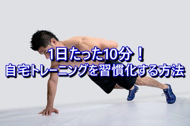 自宅トレーニングを習慣化する方法