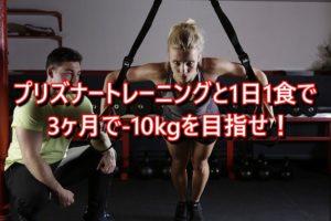 プリズナートレーニングと1日1食なら3ヶ月で-10kgを目指す