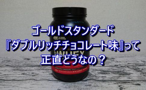 ゴールドスタンダード 『ダブルリッチチョコレート』