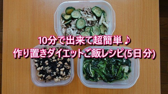 作り置きダイエットご飯レシピ(5日分)