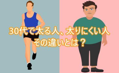 30代で太る人、太りにくい人の違いとは?