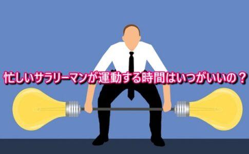 忙しいサラリーマンが運動する時間はいつがいいの?