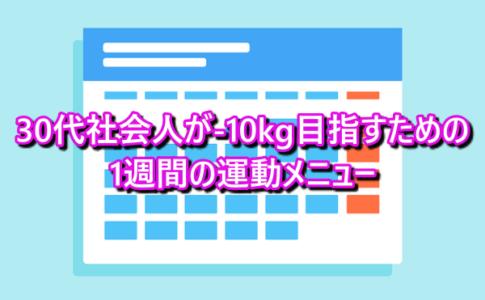 30代社会人が-10kg目指すための1週間の運動メニュー