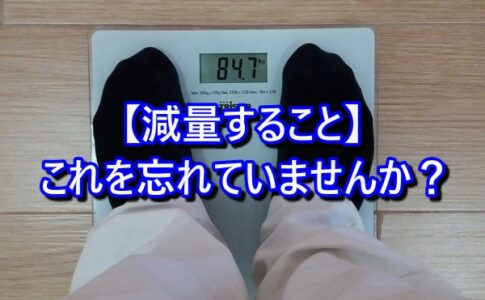 ダイエットで減量することを忘れていませんか?