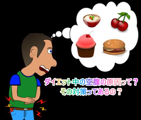 ダイエット中の空腹の原因