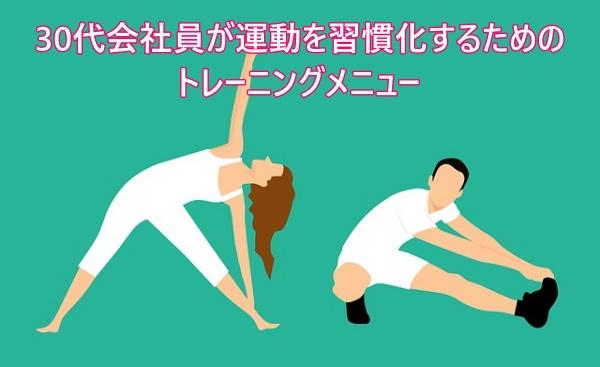 30代会社員が運動を習慣化するためのトレーニングメニュー