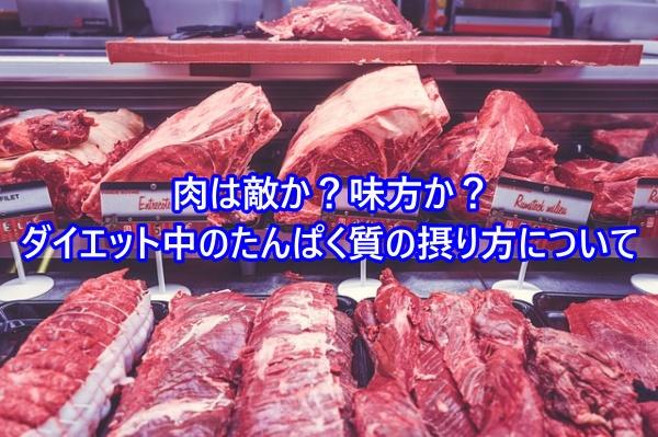 肉は敵か?味方か?ダイエット中のたんぱく質の摂り方について