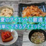 夏のダイエットご飯レシピ