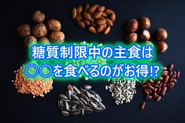 糖質制限中の主食は豆を食べるのがお得!?