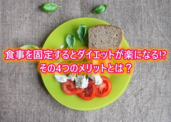 食事を固定するとダイエットが楽になる!?その4つのメリットとは?