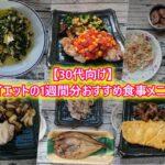 30代向けダイエットの1週間分おすすめ食事メニュー