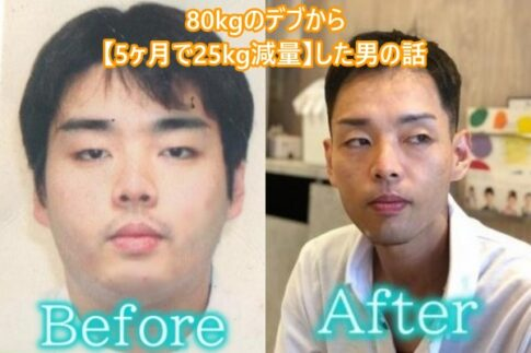 80kgのデブから5ヶ月で25kg減量した男の話